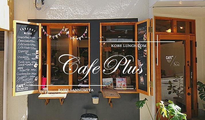 神戸三宮カフェ+