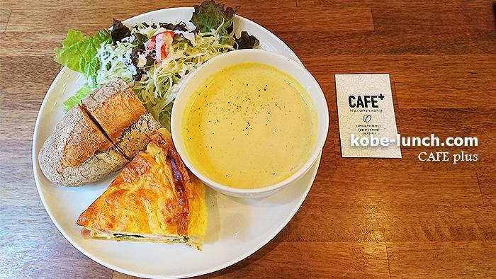 CAFE PLUS 神戸三宮