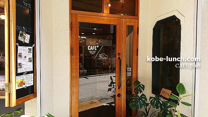 カフェ+ 神戸三宮