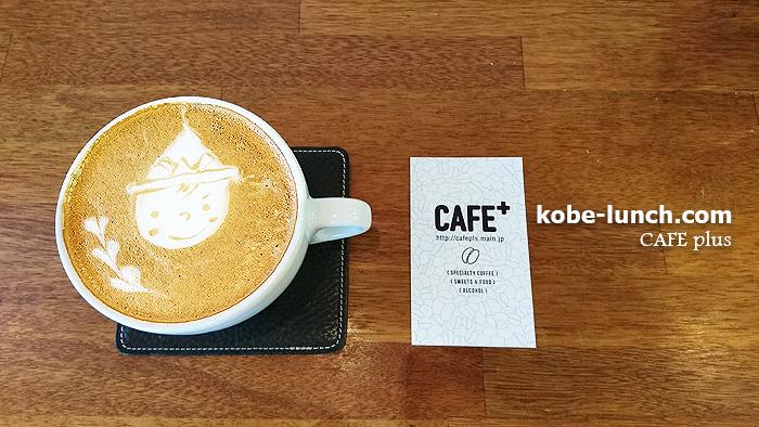 カフェ+ プラス 神戸三宮