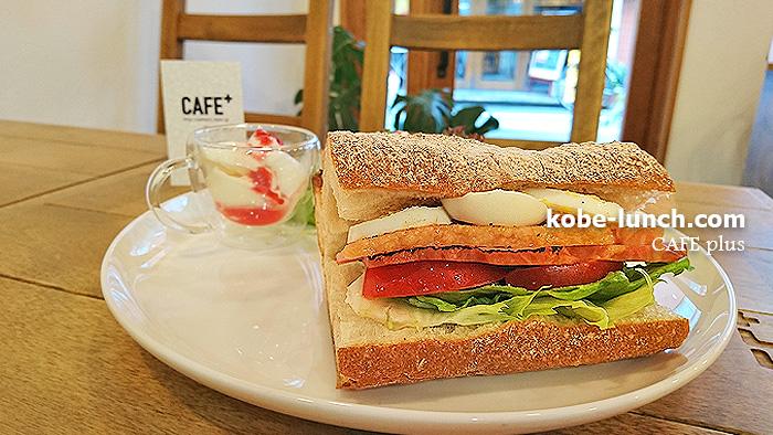 カフェプラス 神戸 サンドウィッチ