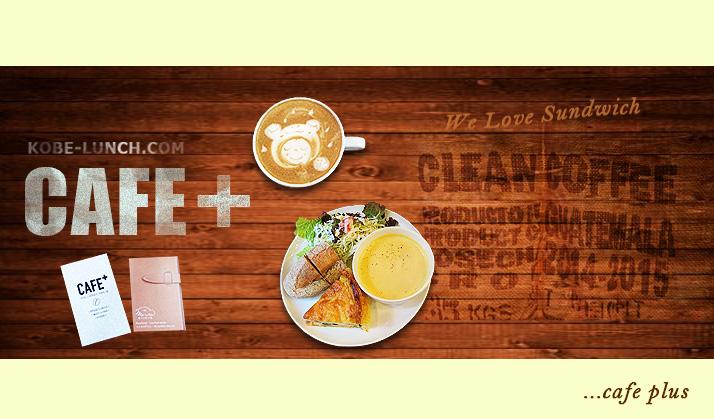 cafe plus カフェプラス 神戸三宮