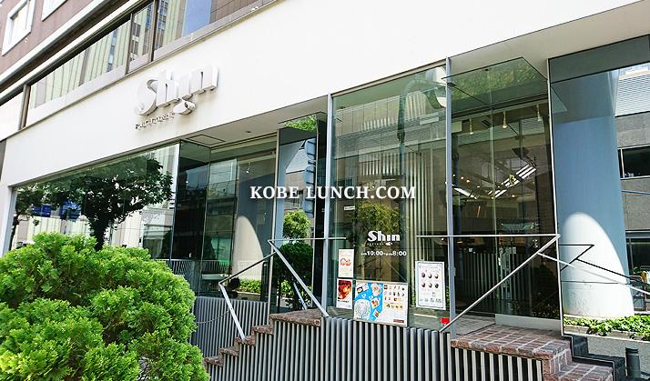 【ファクトリーシン三宮本店】洗練された都会派ケーキ屋さん【Factory Shin】