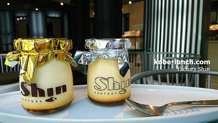 factory shin