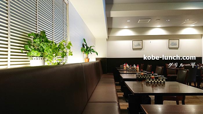 神戸 グリル一平三宮店