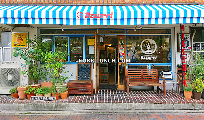 神戸アズーリ Pizzeria Azzurri