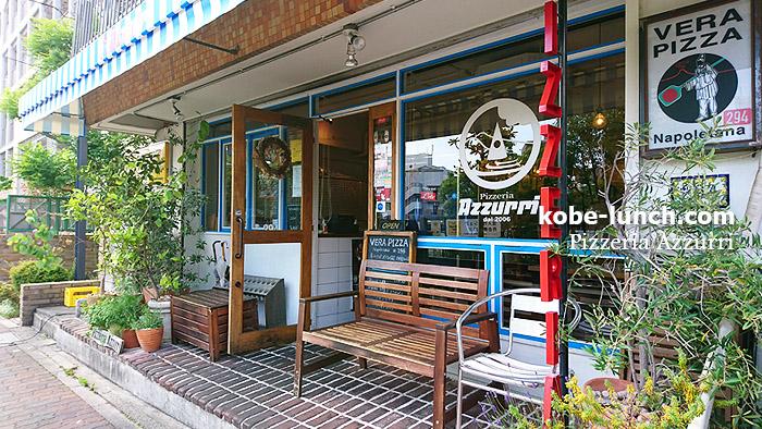 Pizzeria Azzurri神戸 アズーリ
