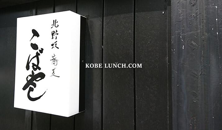 【蕎麦こばやし】人気の鴨南蛮そばで和のランチを【神戸・北野坂】