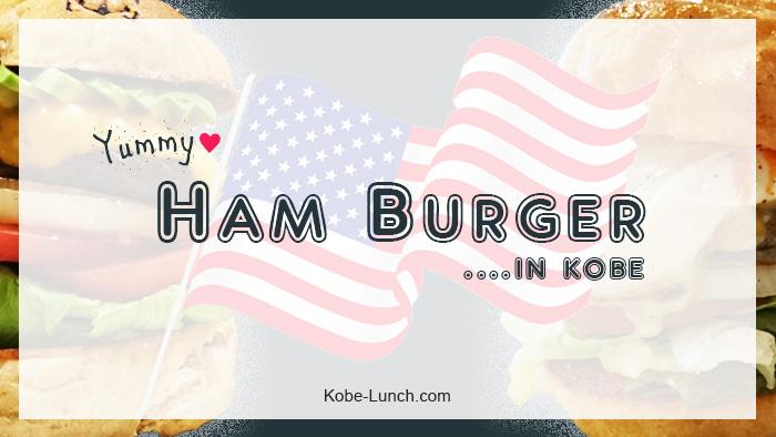 神戸の人気ハンバーガーショップ