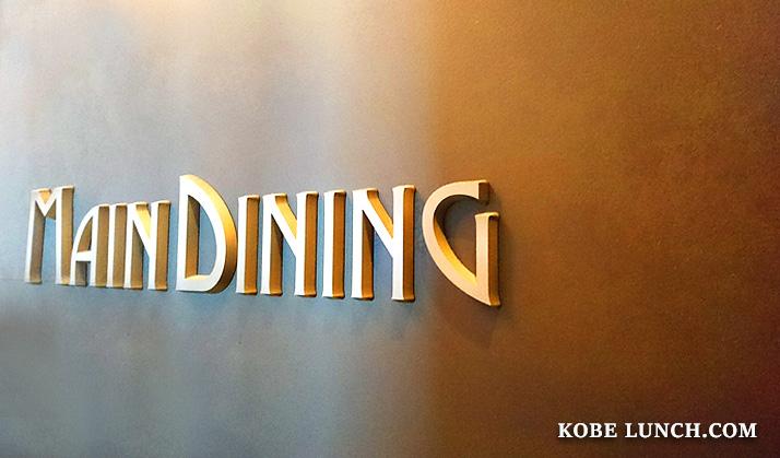 神戸元町 オリエンタルホテル メインダイニング