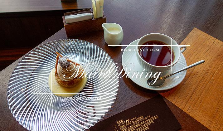 オリエンタルホテル神戸 メインダイニング