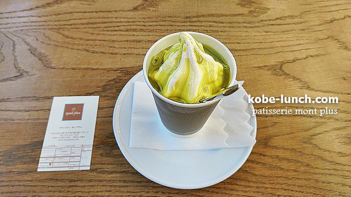 神戸 patisserie mont plus モンプリュー ソフトクリーム