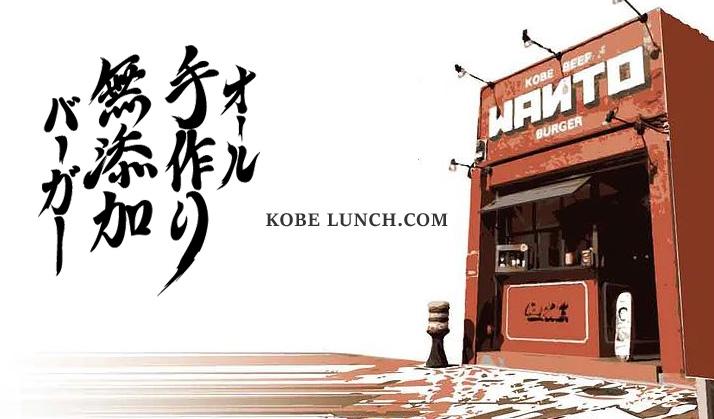 【神戸三宮ワントバーガー】WANTO BURGER【外国人に人気のバーガー店】