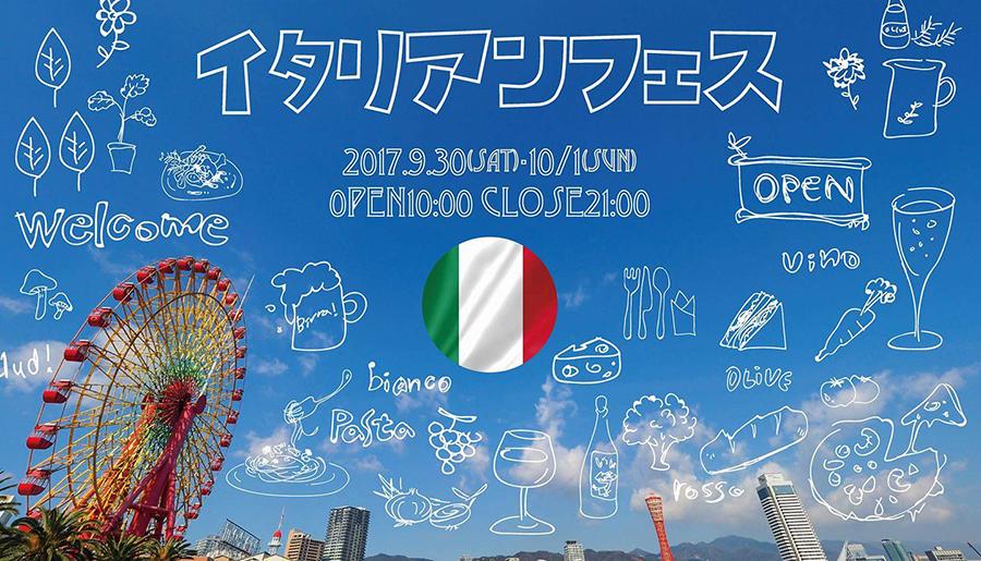 【あの店も出店!?】2日間限定!神戸イタリアンフェス【ハーバーランド】