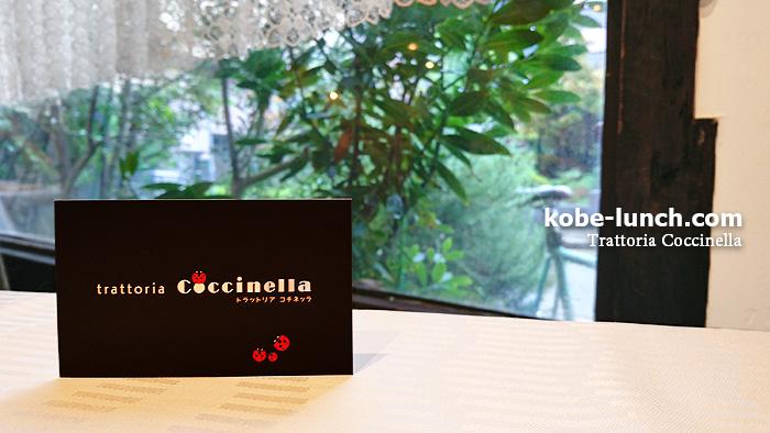 神戸 trattria-cociinella