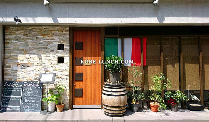 【ラロッチャ閉店】体に優しい自然派イタリアン・La roccia【神戸三宮】