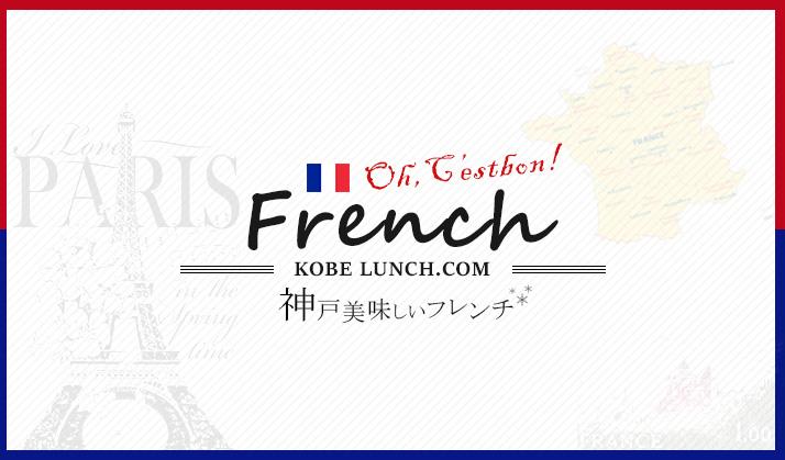 【フランス料理】おすすめ!神戸の人気フレンチ店7選【贅沢ランチ】