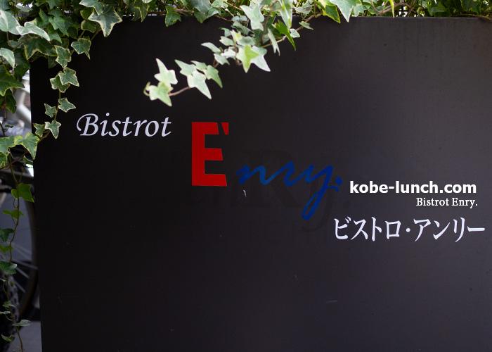Bistrot-Enry