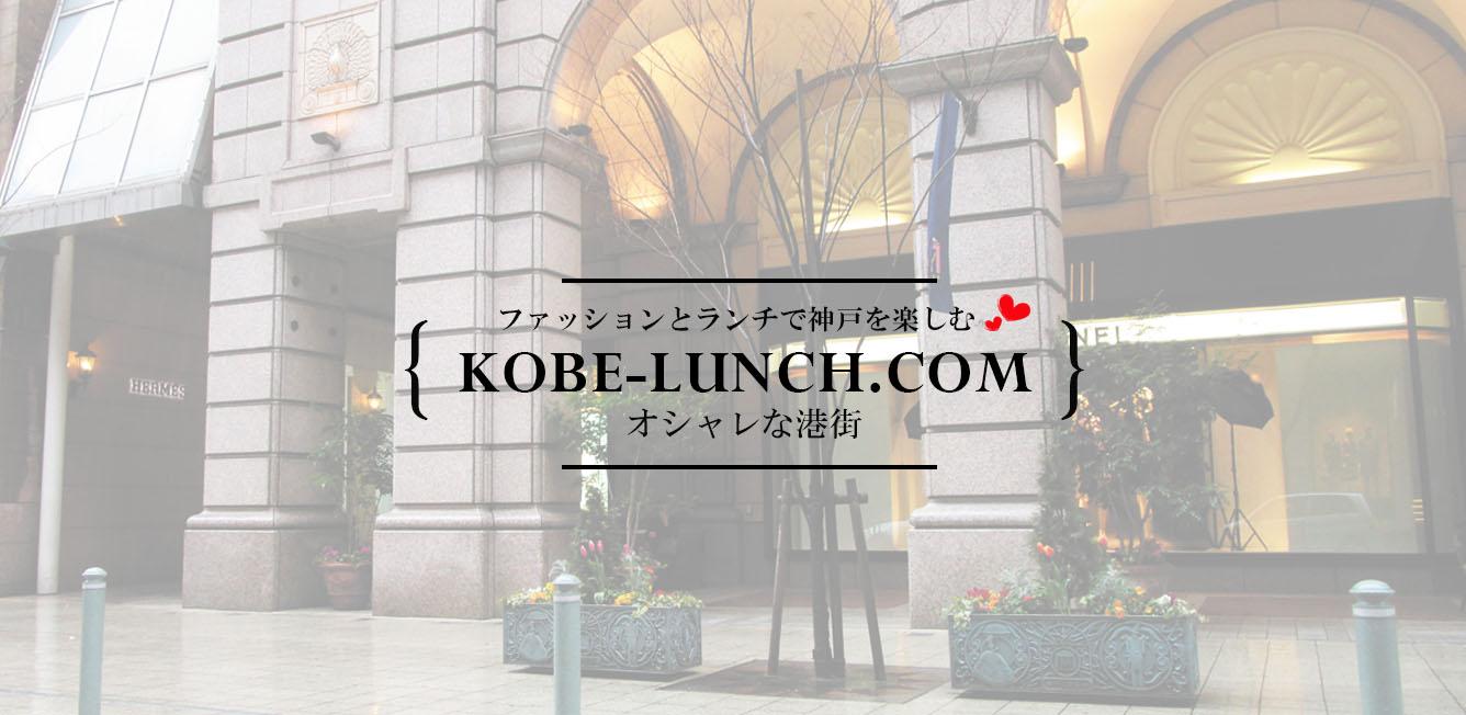 神戸ランチドットコム