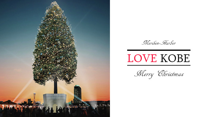 【メリケンパーク】神戸に高さ世界一のクリスマスツリー誕生へ【超巨大!】