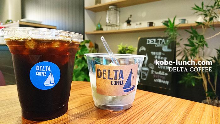 デルタコーヒー 神戸磯上