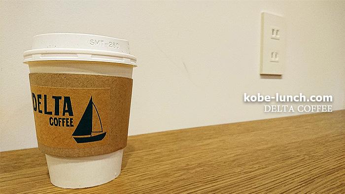 デルタコーヒー DELTA COFFEE 三宮