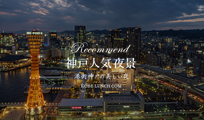 神戸で人気の夜景スポット