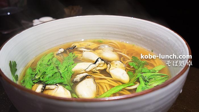 神戸元町そば処 卓 牡蠣蕎麦