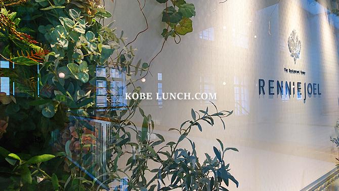 【神戸・旧居留地】レニージョエル・華やかな雰囲気でフレンチランチ【RENNIE JOEL】