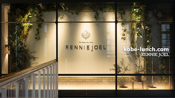 神戸RENNIE-JOEL
