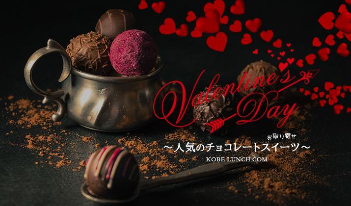 人気のチョコレート