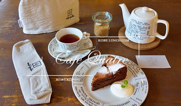 cafe quatre カフェキャトル三宮
