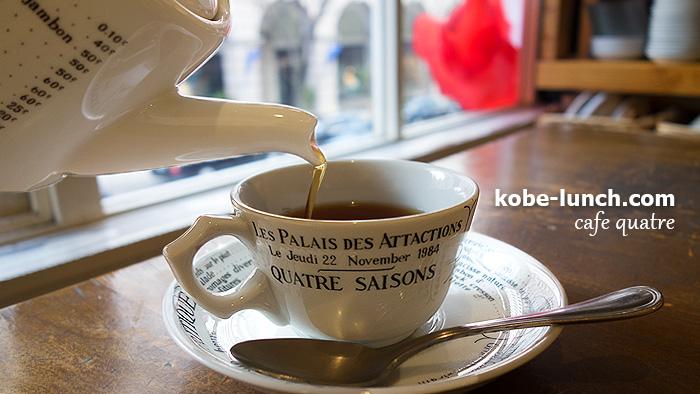 キャトルセゾンのカフェ
