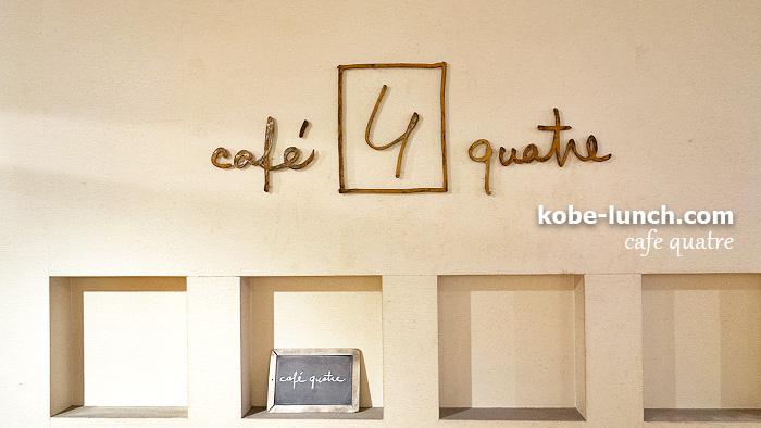 cafe-quatre神戸