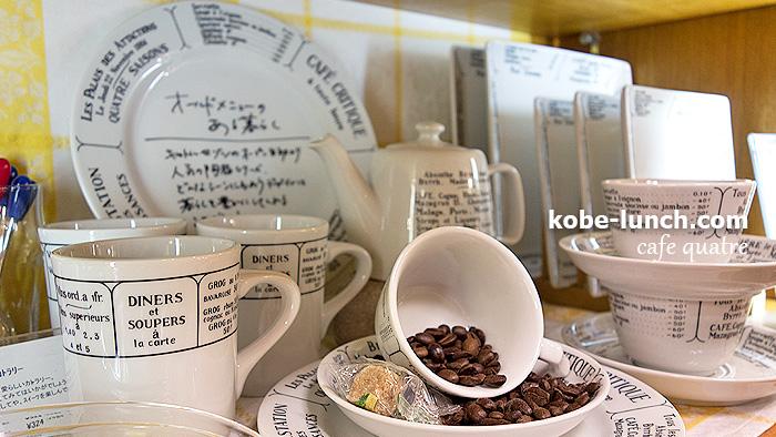 キャトルセゾン 神戸 食器