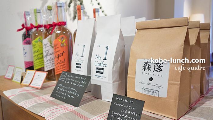 カフェキャトル コーヒー豆