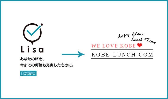 【スマートガイドアプリ】Lisa×神戸ランチ.com【グルメ観光】