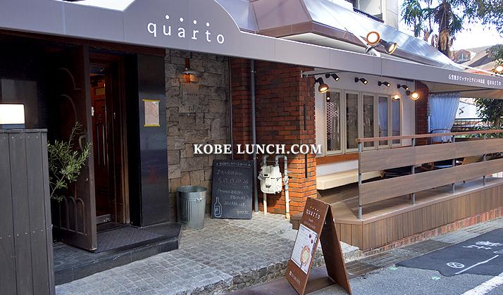【quarto】クアルト・ワインと石窯焼きピザランチが女子に人気【神戸三宮】