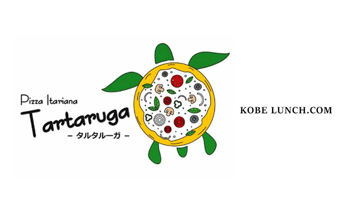 【神戸駅すぐのイタリアン】タルタルーガでpizzaランチ【tartaruga】