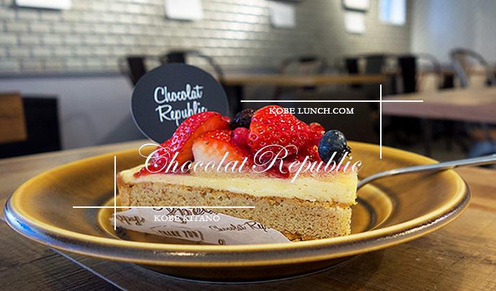 【ショコラリパブリック】絵とケーキと珈琲と【ギャラリーカフェ神戸北野】