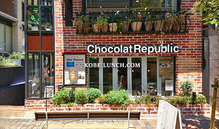 ショコラリパブリック神戸北野ギャラリー店