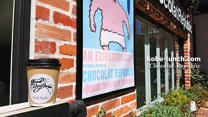 ショコラリパブリックギャラリー店