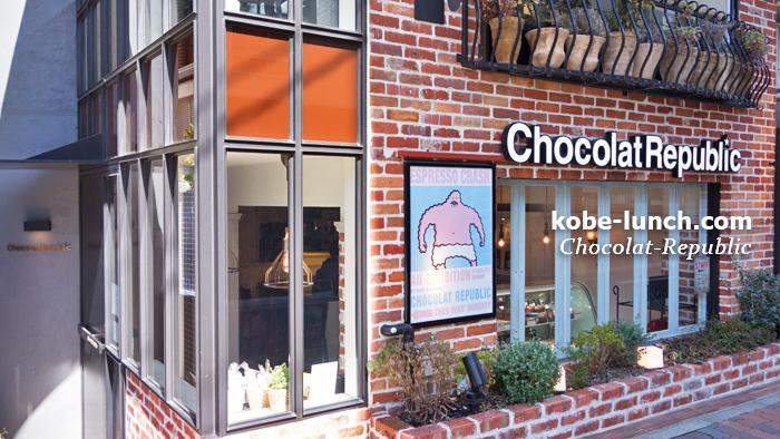 神戸北野ショコラリパブリックギャラリー店の外観