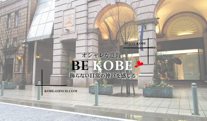 【おすすめ!地元神戸っ子が行く♥】日常の神戸をお届け【ディープな場所まで】