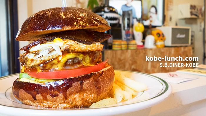 神戸元町 S.B.DINER-KOBE エスビーダイナー 巨大ハンバーガー