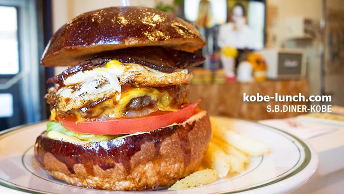 神戸元町エスビーダイナー  ハンバーガー