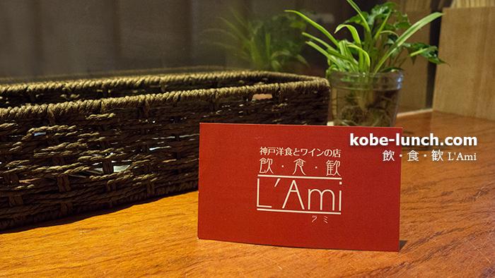 神戸元町洋食屋さんのラミ