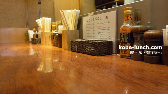 洋食ラミ神戸三宮