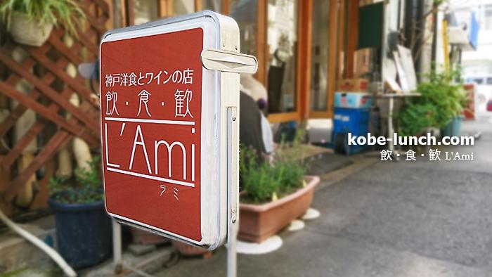 洋食元町L'Ami