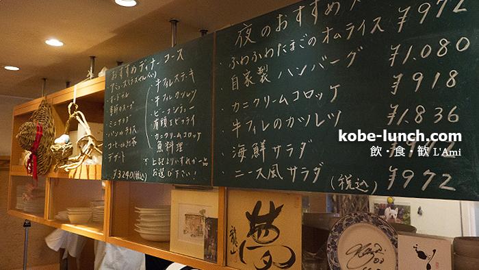 神戸元町洋食屋さんのラミ メニュー